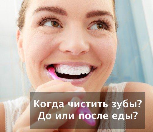 Когда чистить зубы? До или после еды?