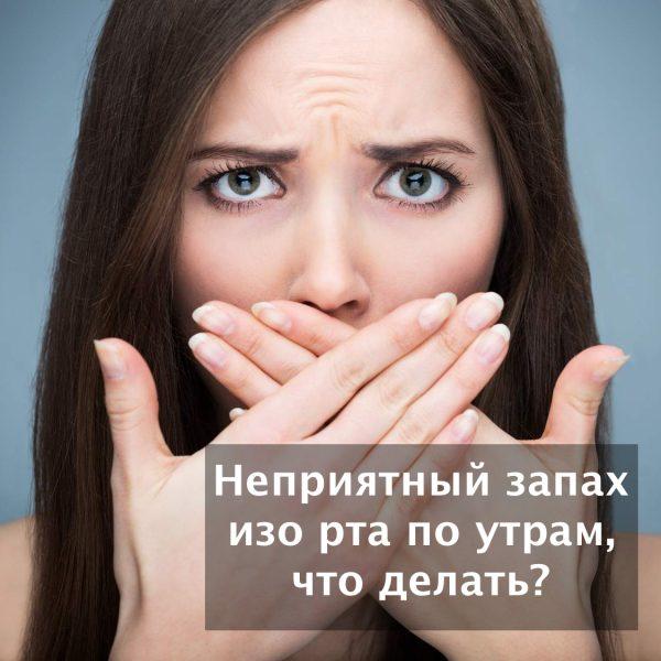 Неприятный запах изо рта по утрам, что делать?