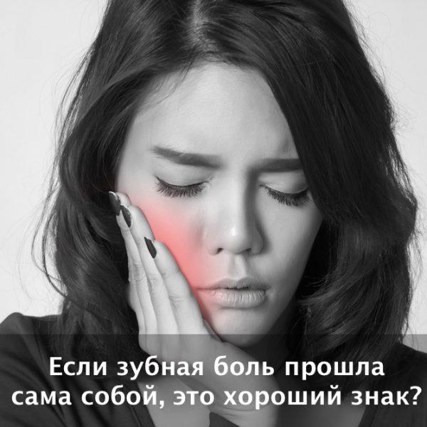 Если зубная боль прошла сама собой, это хороший знак?